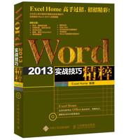 word2013实战技巧精粹高清版