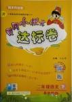 2021黄冈小状元达标卷二年级下册语文电子版人教版【附答案】