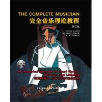 完全音乐理论教程第二版