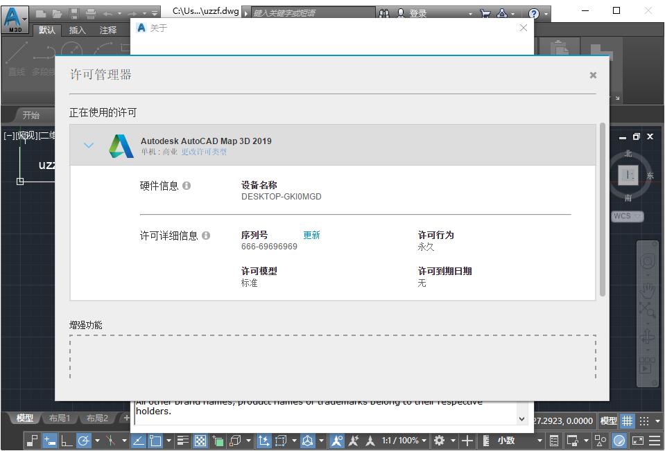 AutoCAD Map 3D 2019简体中文版截图2