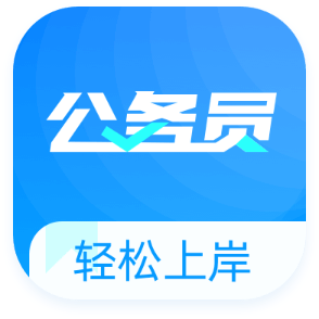 公务员考试宝典1.0.0安卓手机版