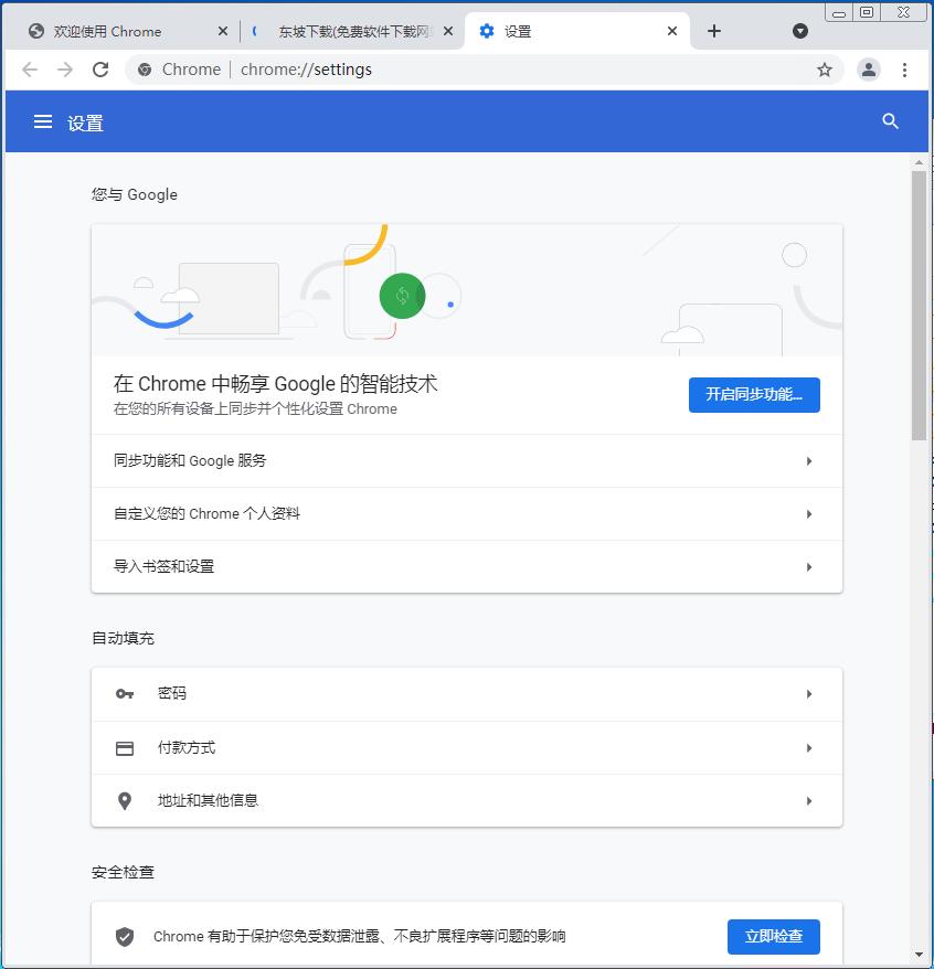 谷歌浏览器开发版截图0