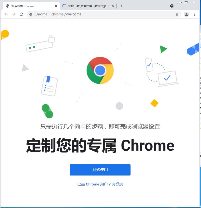 谷歌浏览器开发版截图1
