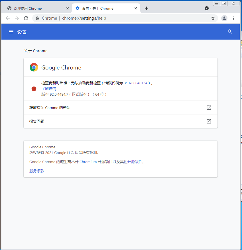 谷歌浏览器开发版截图2