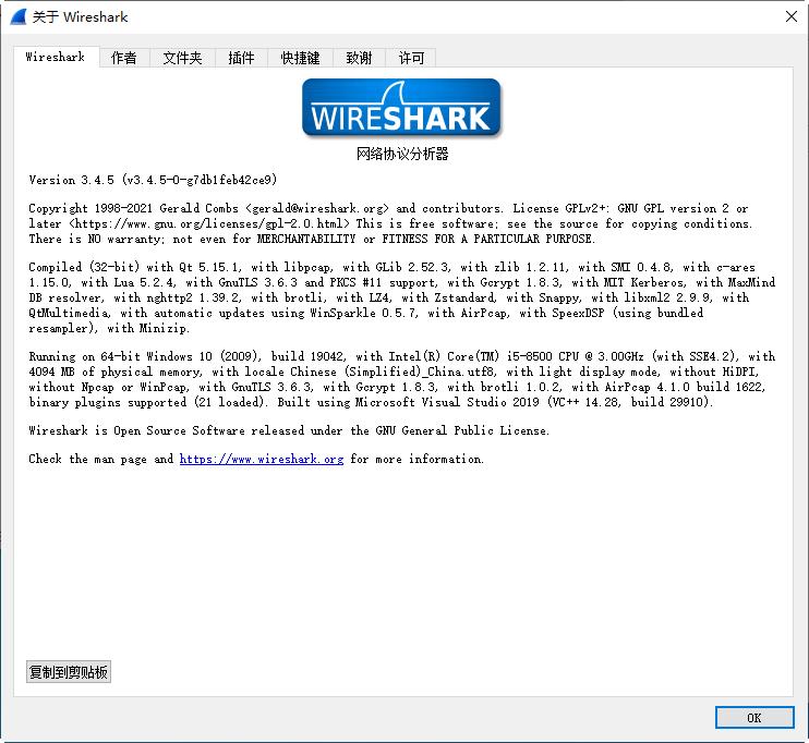 网络抓包工具Wireshark绿色便携版截图1