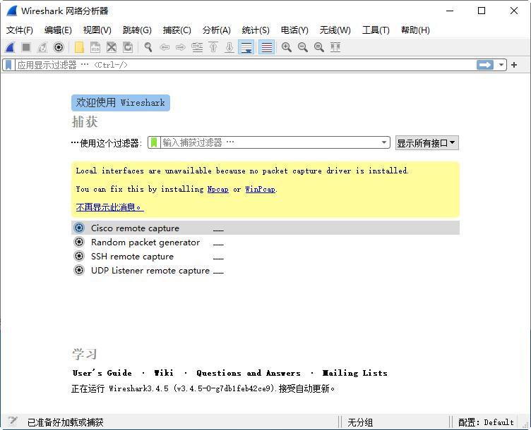 网络抓包工具Wireshark绿色便携版截图0