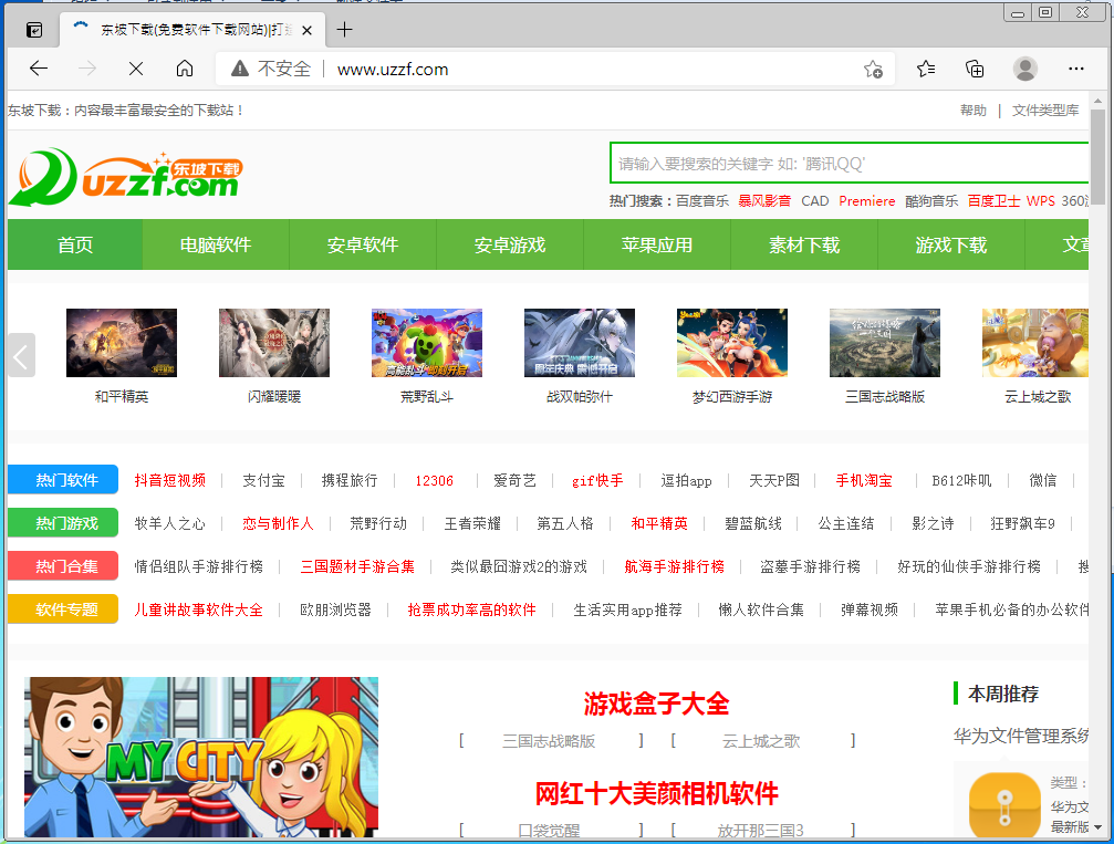 Win10 Edge浏览器截图1