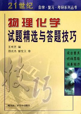 物理化学试题精选与答题技巧图书免费版
