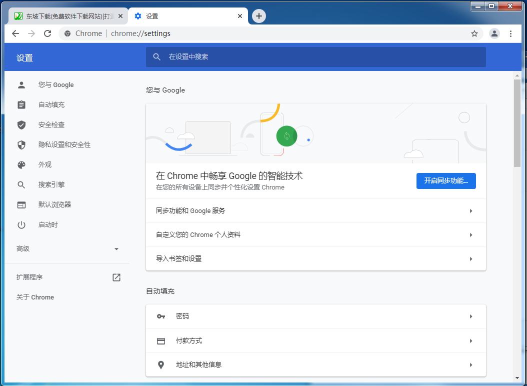 谷歌浏览器32位(Google Chrome)截图0