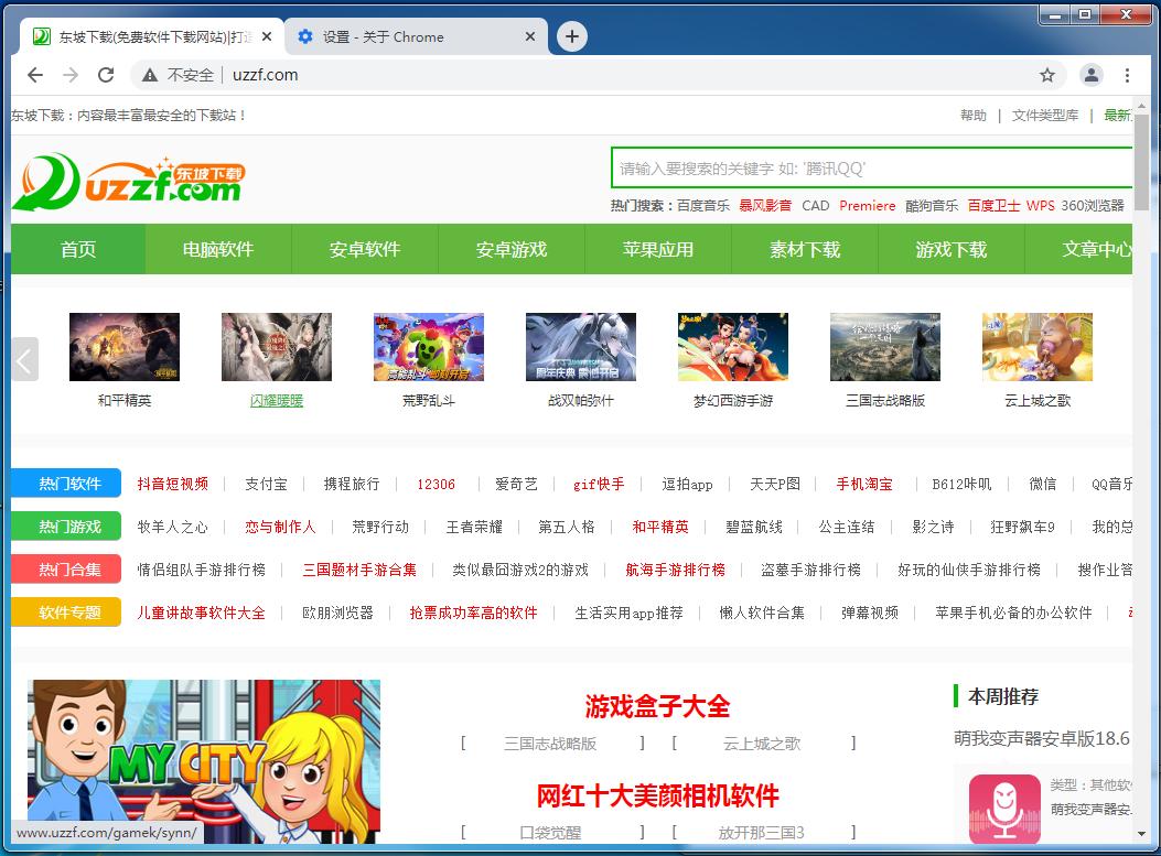 谷歌浏览器32位(Google Chrome)截图2