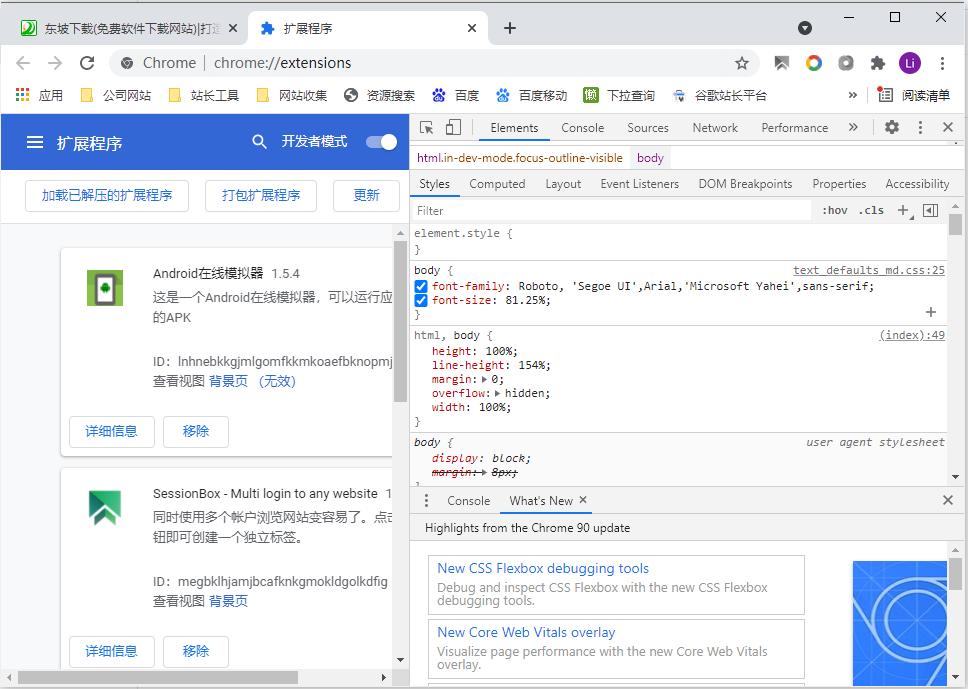 谷歌浏览器(Google Chrome)截图2