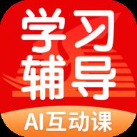 学生学习辅导app