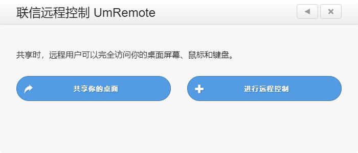 联信远程控制(UM-Remote)截图0