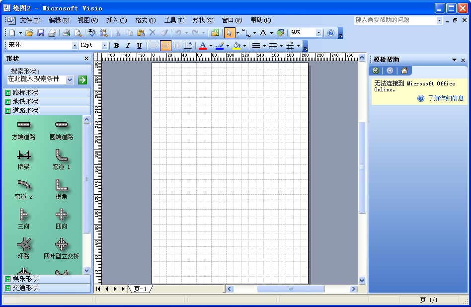 visio2003精简版截图3