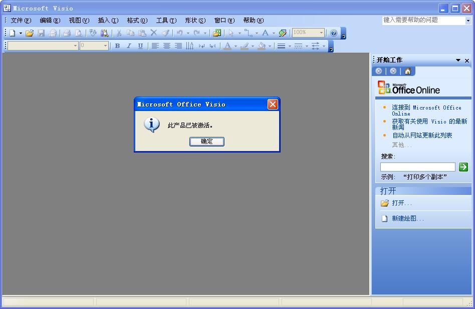 visio2003精简版截图2