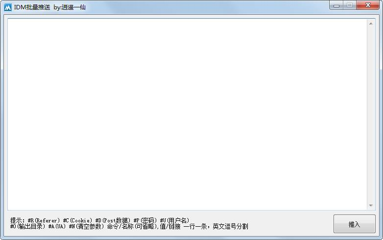 IDM批量推送下载工具截图0
