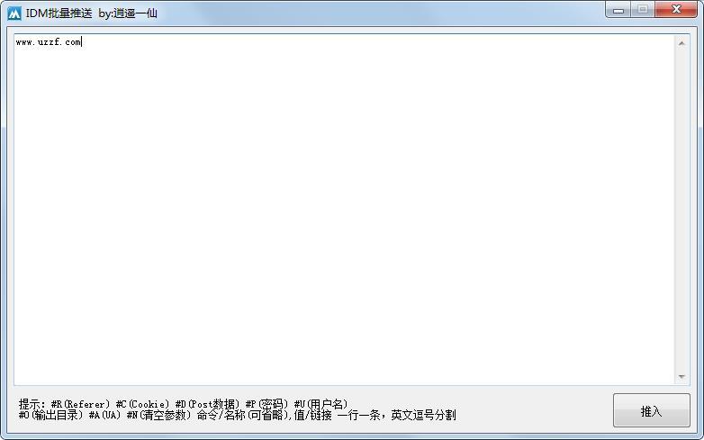 IDM批量推送下载工具截图1