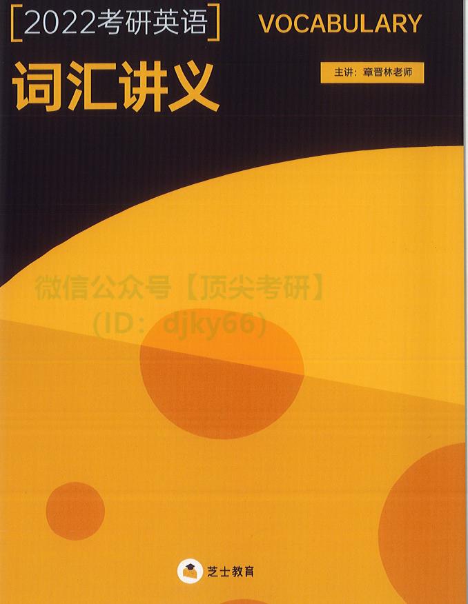 章晋林2022考研词汇讲义免费版