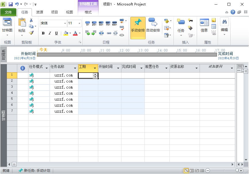 project2010(Microsoft Project 2010专业版)截图0
