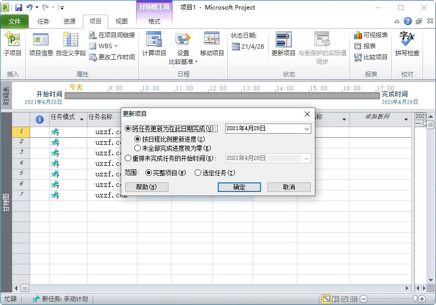 project2010(Microsoft Project 2010专业版)截图2