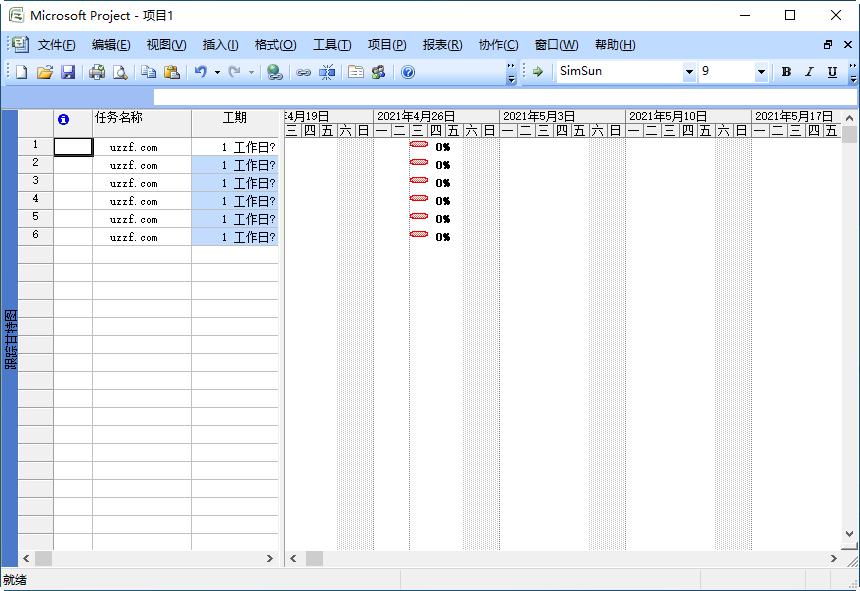 Microsoft Office Project 2007简体中文版截图2