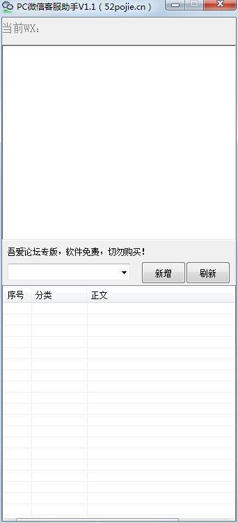 PC微信客服助手截�D0