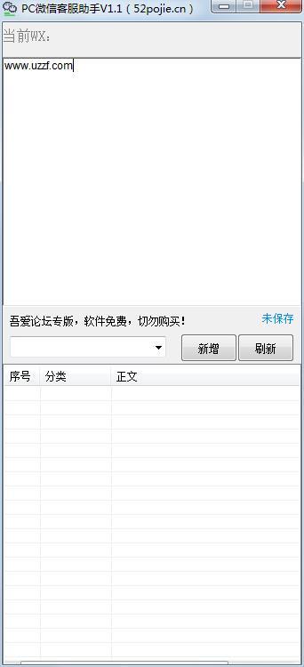 PC微信客服助手截�D1