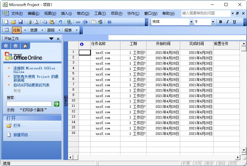 Microsoft Office Project 2003官方专业版截图0