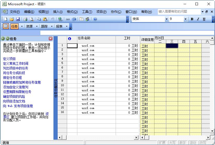 Microsoft Office Project 2003官方专业版截图2