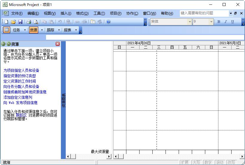 Microsoft Office Project 2003官方专业版截图3