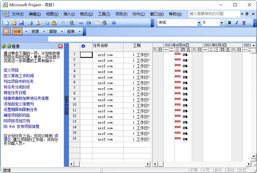 Microsoft Office Project 2003官方专业版截图1