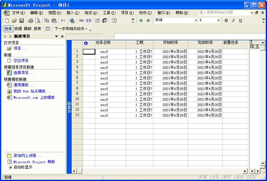 Microsoft Project Standard 2002标准版截图0