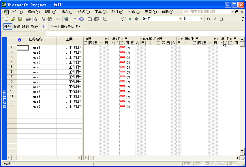 Microsoft Project Standard 2002标准版截图1