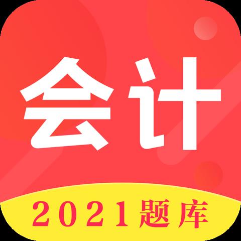 初级会计师题库app下载