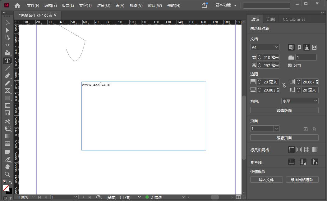 Adobe InDesign 2021简体中文版截图0