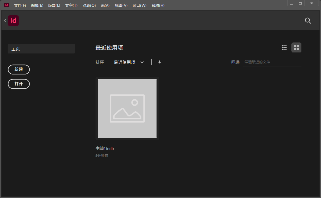 Adobe InDesign 2021简体中文版截图3