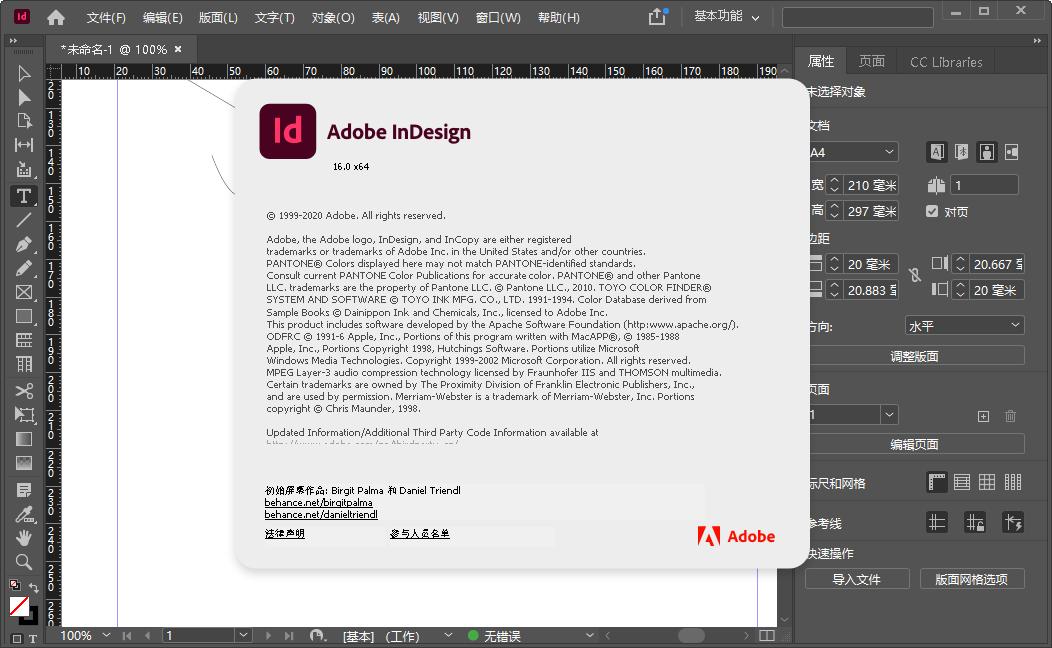 Adobe InDesign 2021简体中文版截图1