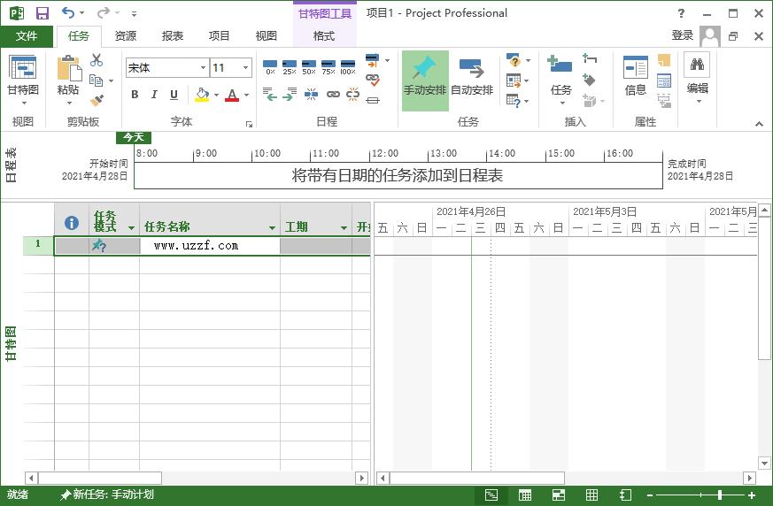 project2013专业版(microsoft project professional 2013)截图1