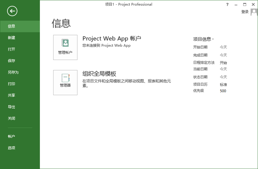 project2013专业版(microsoft project professional 2013)截图2