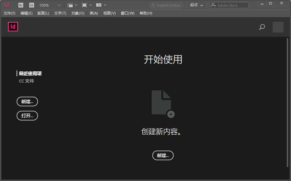 Adobe InDesign CC 2018破解版截图0