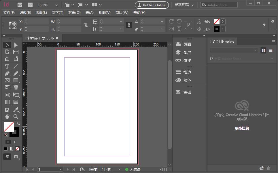 Adobe InDesign CC 2018破解版截图3