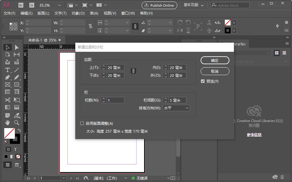 Adobe InDesign CC 2018破解版截图2