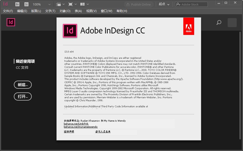 Adobe InDesign CC 2018破解版截图1