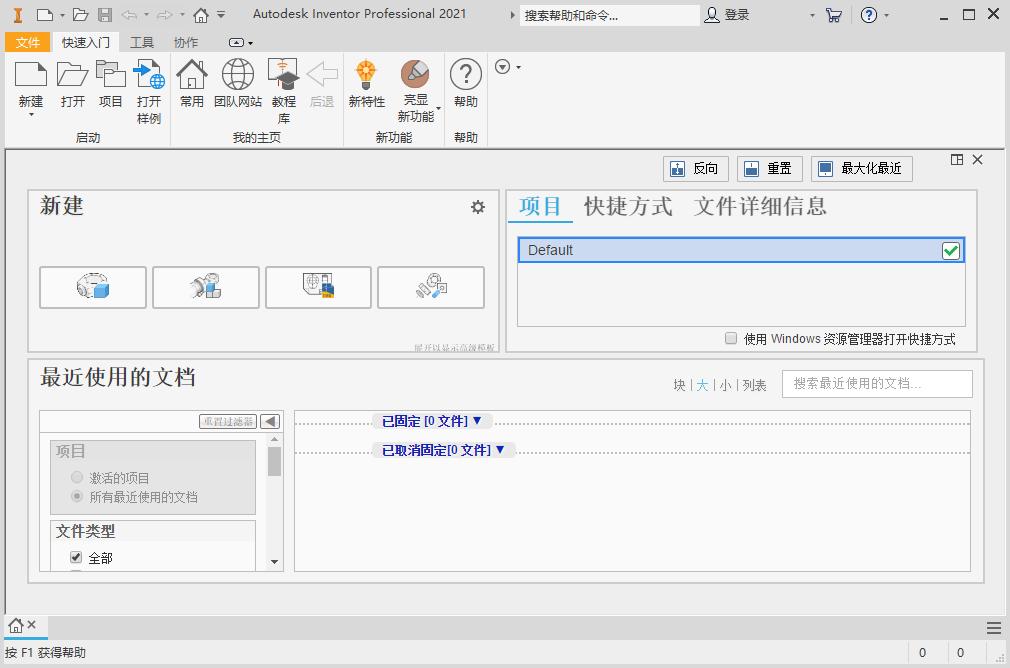 Autodesk Inventor Professional 2021简体中文版截图0
