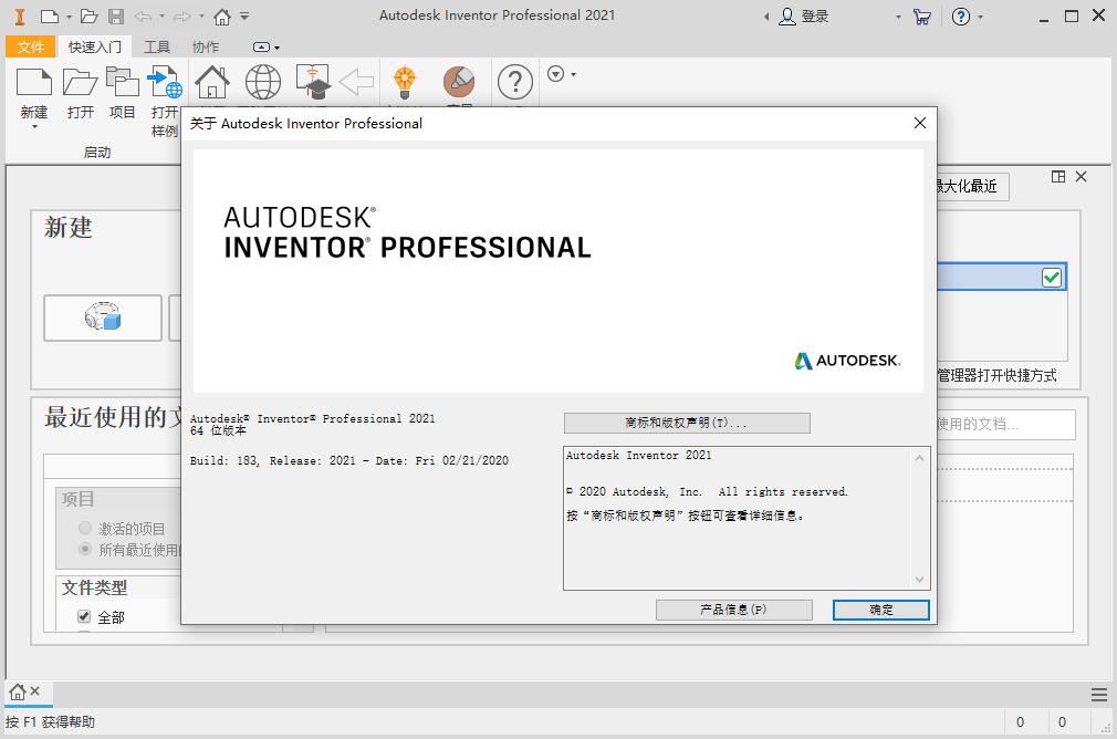 Autodesk Inventor Professional 2021简体中文版截图1