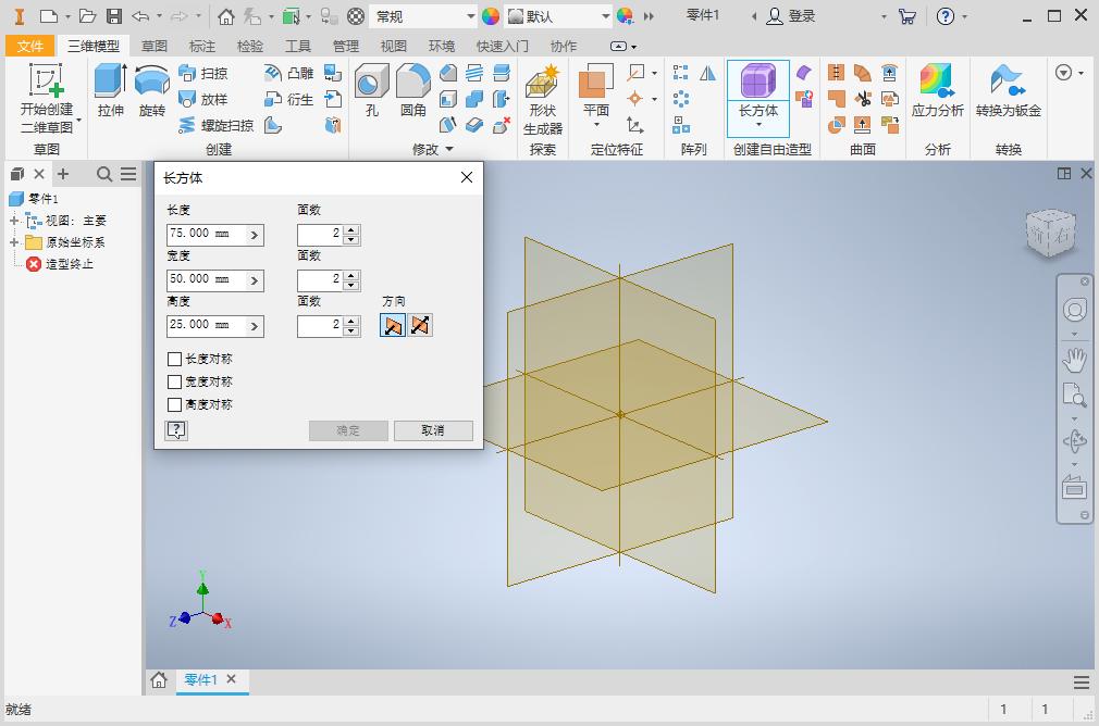 Autodesk Inventor Professional 2021简体中文版截图3