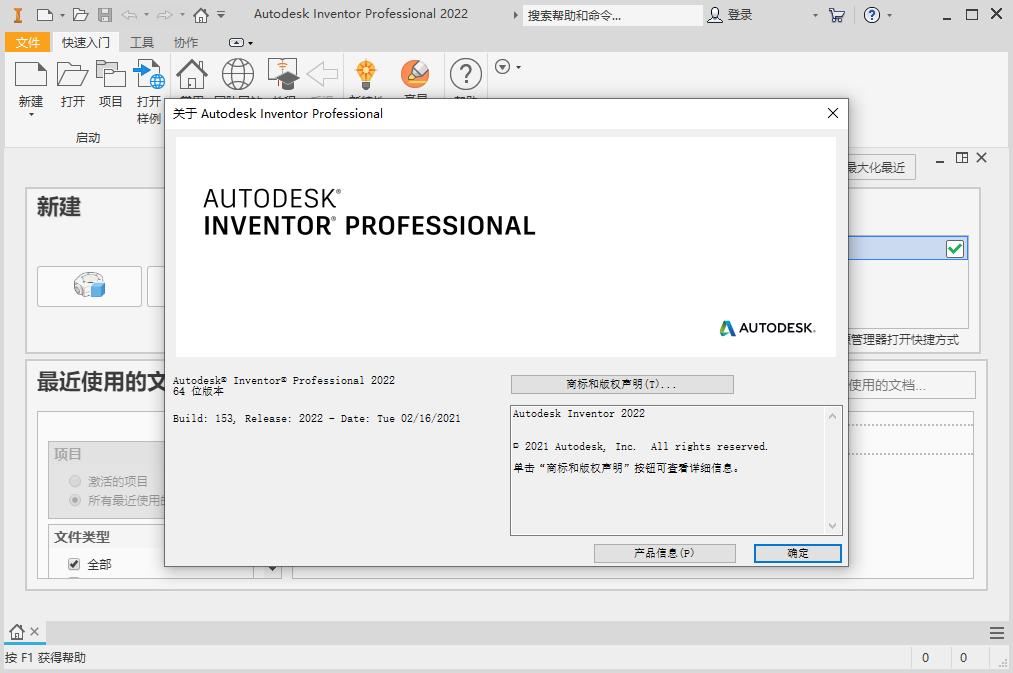 Autodesk Inventor Professional 2022简体中文版截图1