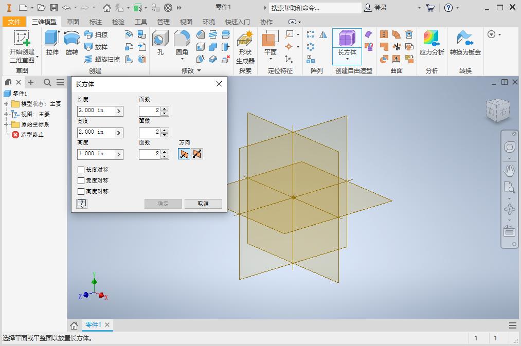 Autodesk Inventor Professional 2022简体中文版截图3