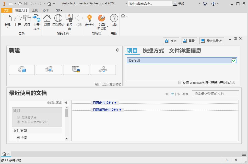 Autodesk Inventor Professional 2022简体中文版截图0