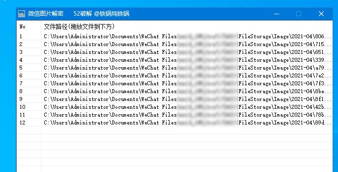 微信图片dat解密工具截图1